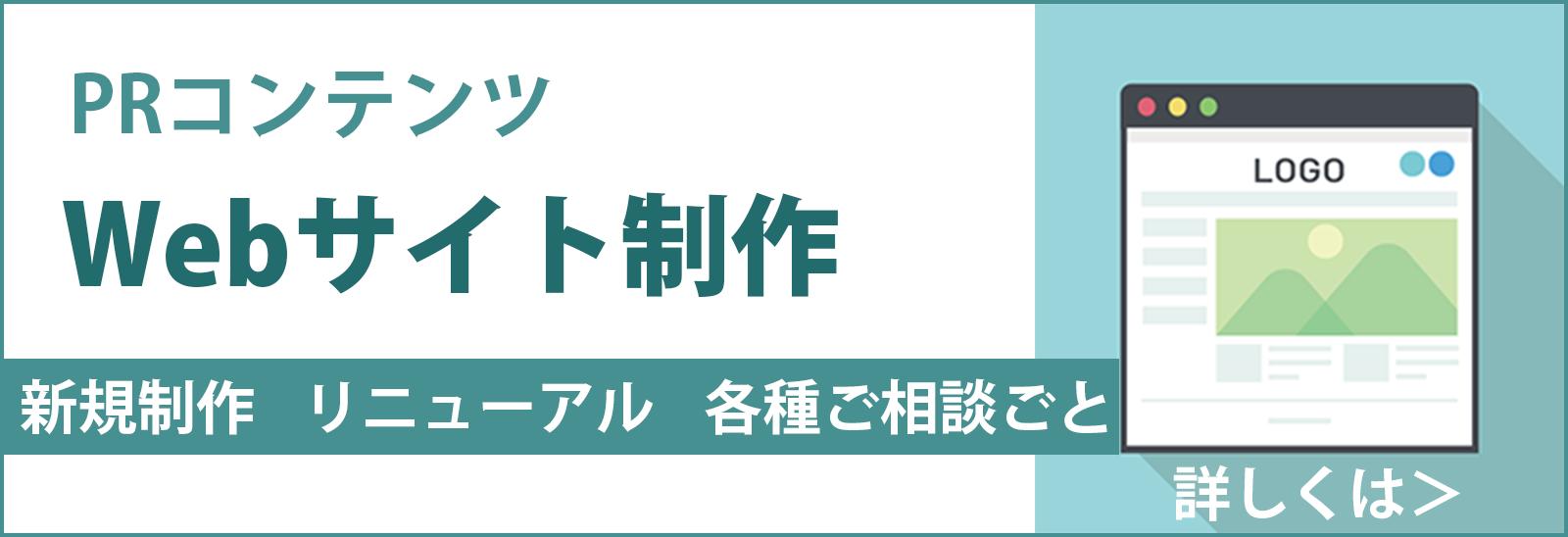 PRコンテンツ Webサイト制作 本郷サイエンステクノ