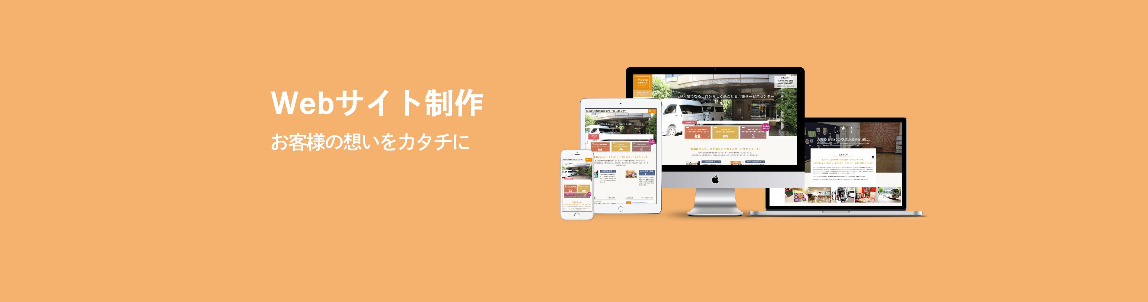 スマホ対応のホームページ作成サービス|本郷サイエンステクノ